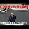 舛添要一を詰め切れない東京都議会