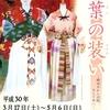 奈良県立万葉文化館「万葉の装い―額田王から淀殿、そして今へ―」