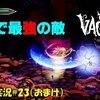 【The Vagrant】#23 ネタバレ注意「最後に待ち受ける敵」