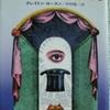 クレイトン・ロースン「帽子から飛び出した死」(ハヤカワ文庫)