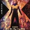 『X-MEN:ダーク・フェニックス』ネタバレなーしの感想