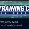 【イベント攻略】トレーニングキャンプまとめ!!【ウイコレ】