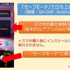 Androidスマホ「android.process.acore」エラーの原因と対策 ~セーフモードで再起動