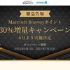 モッピー⇒マリオットポイント移行30%増量キャンペーン ポイント単価は0.769円【6/1-7/31】