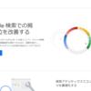 独自ドメインを取得したらGoogle Search Consoleは絶対必要!はてブロでの設定の仕方