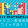 とうとう…発売日が今週に迫りました!ファミコン探偵倶楽部スイッチ版!!