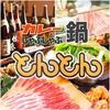 【オススメ5店】名古屋(名古屋駅/西区/中村区)(愛知)にあるカレーが人気のお店