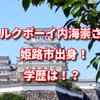 内海崇さんは姫路市出身!学歴と大学実は頭がいい?