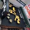 神奈川 川崎〉焼き魚 脂が乗ってて美味しいです
