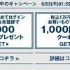【6/23 1:59まで!】ファッション通販サイトStylifeに楽天IDで初めてログイン、または新規会員登録で楽天スーパーポイント1000円分!