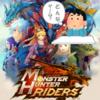 【感想】モンスターハンターライダーズ 〜このゲームの特徴と感想〜