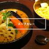 札幌のソウルフード、スープカレーを絶対楽しむ方法&オススメ店6選