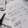 #113【番外編】レシートで小遣い稼ぎ!