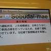 Local for Sagami-Ono Next OH30 Soubudai-mae