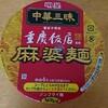 カップ麺「中華三昧 重慶飯店 麻婆麺」を食べてみました