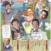 大阪■8/25(土)■天神寄席「明治は遠くなりにけり」
