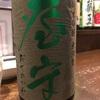 東京都 屋守  機 純米吟醸 無調整 仕込み21号