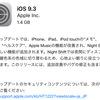 Apple、新バージョンのiOS9.3を配信開始 アップデート済みデバイスにも 文鎮化対応の修正版