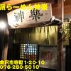 自然派らーめん神楽~2017年10月17杯目~