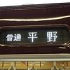 2016秋関西 3日目① 西宮~岸里玉出