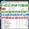 【困ったときは?】HDD/SSDの健康状態を調べよう!【基礎編】