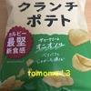 最堅!カルビー『クランチポテト サワークリームオニオン味』を食べてみた!