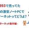 【インターネット動作編】DELLの激安新品PCってどうよ? - Inspiron 15 3000 -