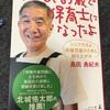 じーじ、65歳で保育士になったよを読んで