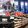 【オススメ5店】池袋(東京)にある漫画喫茶が人気のお店