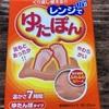 電子レンジで温める湯たんぽ『ゆたぽん』を買ってみました!