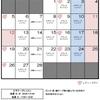 2月スケジュール発表!!
