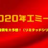 2020年エミー賞の最優秀作品・女優・俳優を予想!!リミテッドシリーズ部門編