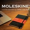 伝説の手帳モレスキンと伝説の復活をしたJALがコラボした「モレスキンJALオリジナルデザイン」が登場