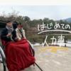 【奈良観光】はじめての人力車!知ると楽しい教えてもらった奈良のあれこれ12個【車夫さんおすすめお店情報も】