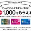 ソニー銀行のデビットカードで1,000円もらっちゃおう