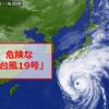 """中国人記者が見た「台風19号の被害と対応」の""""驚き""""に迫った!"""