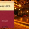 【読書】「神神の微笑」芥川龍之介:著