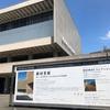隈研吾展 国立近代美術館