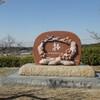 知多市 梅の花 えびせんべいの旅