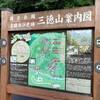 国立公園 三徳山 三佛寺 国宝 投入堂その①