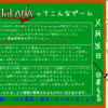 日場4コマ~谷川八百八十七の⑲~新作遺跡探索考古学編~
