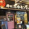 徳川ホルモンセンター大須店