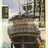 16世紀以降の大航海時代、日欧亜を東インド会社を通じて俯瞰する―『東インド会社とアジアの海』著:羽田正