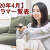 【2020年4月】春ドラマ一覧表と出演者の最新情報