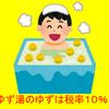『冬至ってワクワクします( *´艸`)』ゆず湯のゆずは軽減税率適用外??