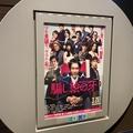 先日の休日、家族と、大泉洋さん主演の映画「騙し絵の牙」を観に行った話し。