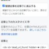 【はてなブログ】本文中のwwwありのURLを書き換えたい!