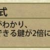 江戸城潜入捜査:貰った調査道具一式を使ってみた