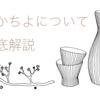 たかちよの日本酒を徹底解説!味の特徴は?どんなこだわりがあるの?