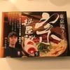 おうちDEラーメン【麺屋 宗】